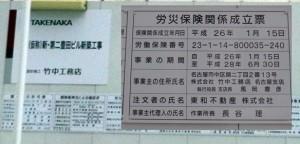 ■看板20141002新第二豊田ビル