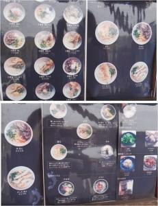 ◇メニュー20141031我流(西尾市) (6)