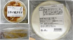 ★ミラノ風ドリア購入商品20141025カネスエフェルナ相原郷店 (5)
