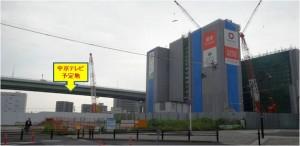★20141002中京テレビ社屋 (2)