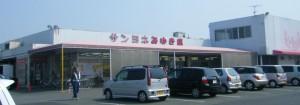 20080517sanyone miyukiサンヨネ みゆき店