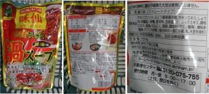 ★購入商品 味仙鍋スープ 20141008ヨシヅヤ豊山店 (65)