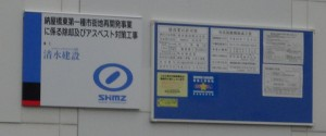 ■20141002納屋橋東開発ユニー (1)