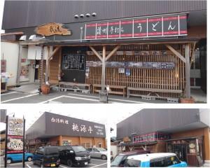 ●20141031我流(西尾市) garyunishioshi