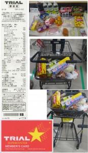 ★購入商品一覧とレシート20141111トライアル安八店