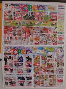 チラシ20141008ヨシヅヤ豊山店 (5)
