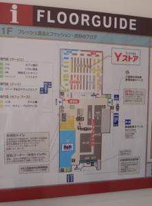 掲示20141008ヨシヅヤ豊山店 (6)