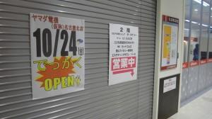 ヤマダデンキ20141008ヨシヅヤ豊山店 (10)