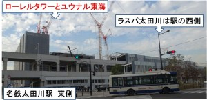 ◆20141025ローレルタワーとユウナル東海ootagawaeki