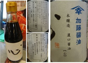 ★購入商品 加藤醤油(浜松市)20141101しずてつストア千代田店