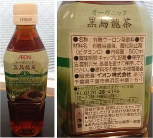 ★購入商品オーガニックウーロン茶 20141101マックスバリュエクスプレス清水追分店 (3)