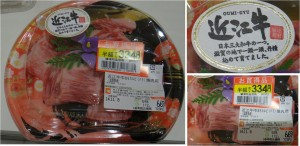 ★近江牛中落ちカルビ20141108平和堂日野店 (30)