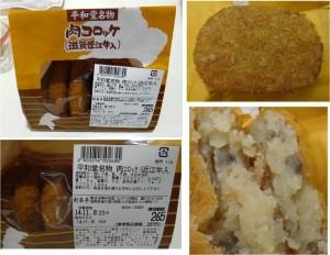 ★牛肉コロッケ近江牛入20141108平和堂日野店 (26)