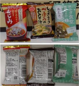 ★味噌汁 ドライフーズ 購入商品20141220コープあいち上社店 (36)