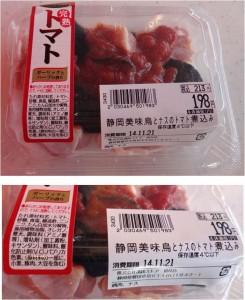 ★静岡美味鳥とナスのトマト煮込み 購入商品20141119遠鉄ストア見付店 (3)