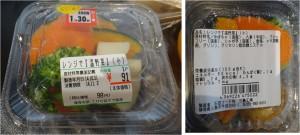 ★購入商品温野菜20141101マックスバリュエクスプレス清水追分店 (3)
