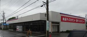 ◆移転前20141101ヒバリヤ新鮮市場三ツ合店 (3)