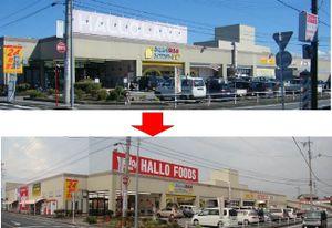 20080920ハローフーヅ可児店