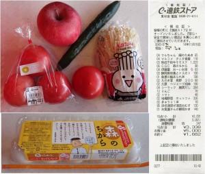 ★野菜特売購入商品20141119遠鉄ストア見付店 (1)