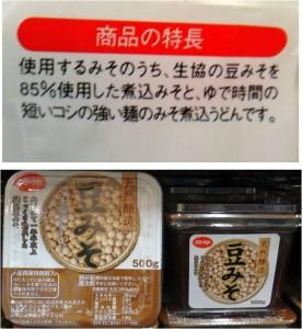 ★味噌煮込みスープの説明 購入商品20141220コープあいち上社店