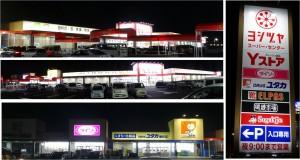 ◇ヨシヅヤスーパーセンター垂井店20141128
