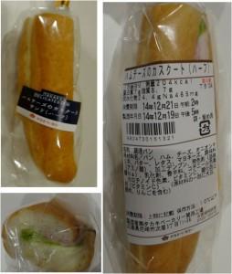 ★タカキベーカリー 購入商品20141220コープあいち上社店 (39)