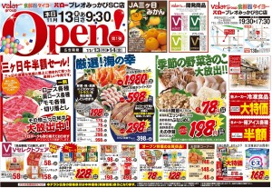 ◇チラシ-1 食鮮館タイヨー三ヶ日店
