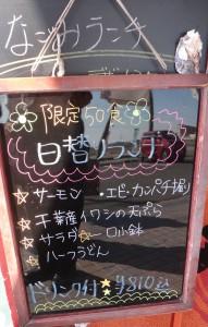 20141107なごみの郷赤石店(愛知県田原市) (9)