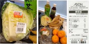 ★一覧 購入商品20141101マックスバリュエクスプレス清水追分店 (3)