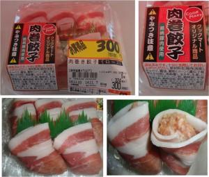 ★購入商品 肉巻餃子20141107クックマート国府店  (15)