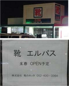 ◇エスパル ヨシヅヤスーパーセンター垂井店 20141128