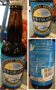 ★購入商品 流氷ドラフト 網走20141101しずてつストア千代田店