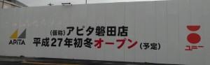 20141101アピタ磐田店 (6)