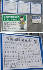 ◆看板20141113スーパーセンターオークワ関笠谷 (4)