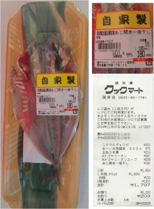 ★購入商品 自家製アジ干物20141107クックマート国府店  (10)