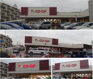●20141220コープあいち上社店店舗外観coopaichikamiyashiro