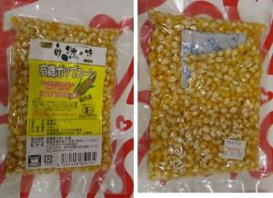 ★有機ポップコーン購入商品20141107アツミ田原店 (45)