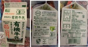 ★購入商品 タカナシ有機牛乳20141101しずてつストア千代田店