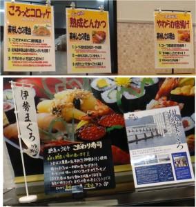 ◇こだわり寿司POP 20141220コープあいち上社店 (75)