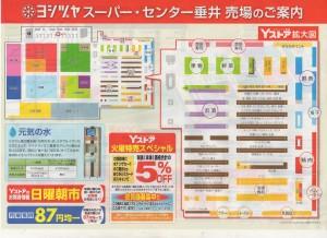 ■レイアウト-1 ヨシヅヤスーパーセンター垂井店 (1)