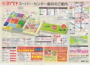 ■レイアウト-2 ヨシヅヤスーパーセンター垂井店 (1)