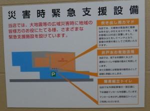 災害時設備ヨシヅヤスーパーセンター垂井店20141128 (26)
