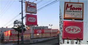 ◆ダイソー20141119フードマーケットマム木場店 (3)