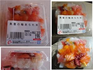 ★魚屋の鮨あられ丼 購入商品20141119遠鉄ストア見付店 (4)