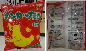 ★ノンカップ麺 購入商品20141220コープあいち上社店 (22)