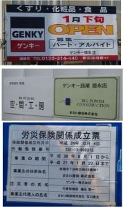 ■看板2014102520141025ゲンキー徳永店genkitokunaga