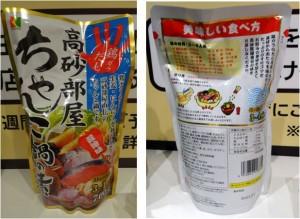 ★高砂部屋 ちゃんこ鍋スープ 購入商品20141220コープあいち上社店 (10)