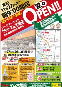 フードマーケットマム木場店 チラシ-1