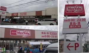 ●20141101マックスバリュエクスプレス清水追分店maxvalushimizuoiwake