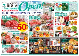 いちやまマート岡谷店 チラシ-1